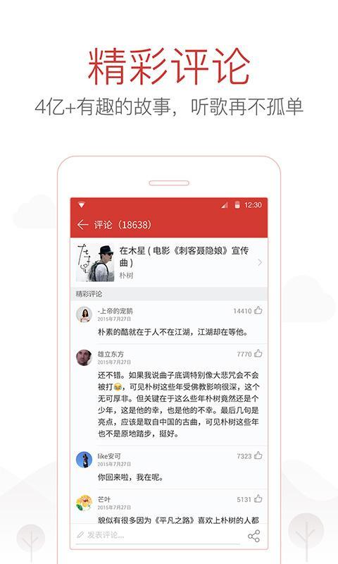 网易云音乐安卓版