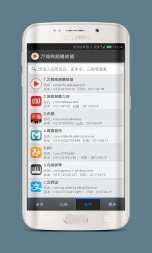 羞羞看片iOS